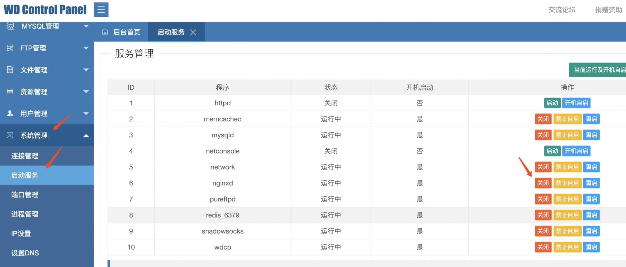 基于Centos7+Nignix环境WDCP面板二级域名手动配置https SSL