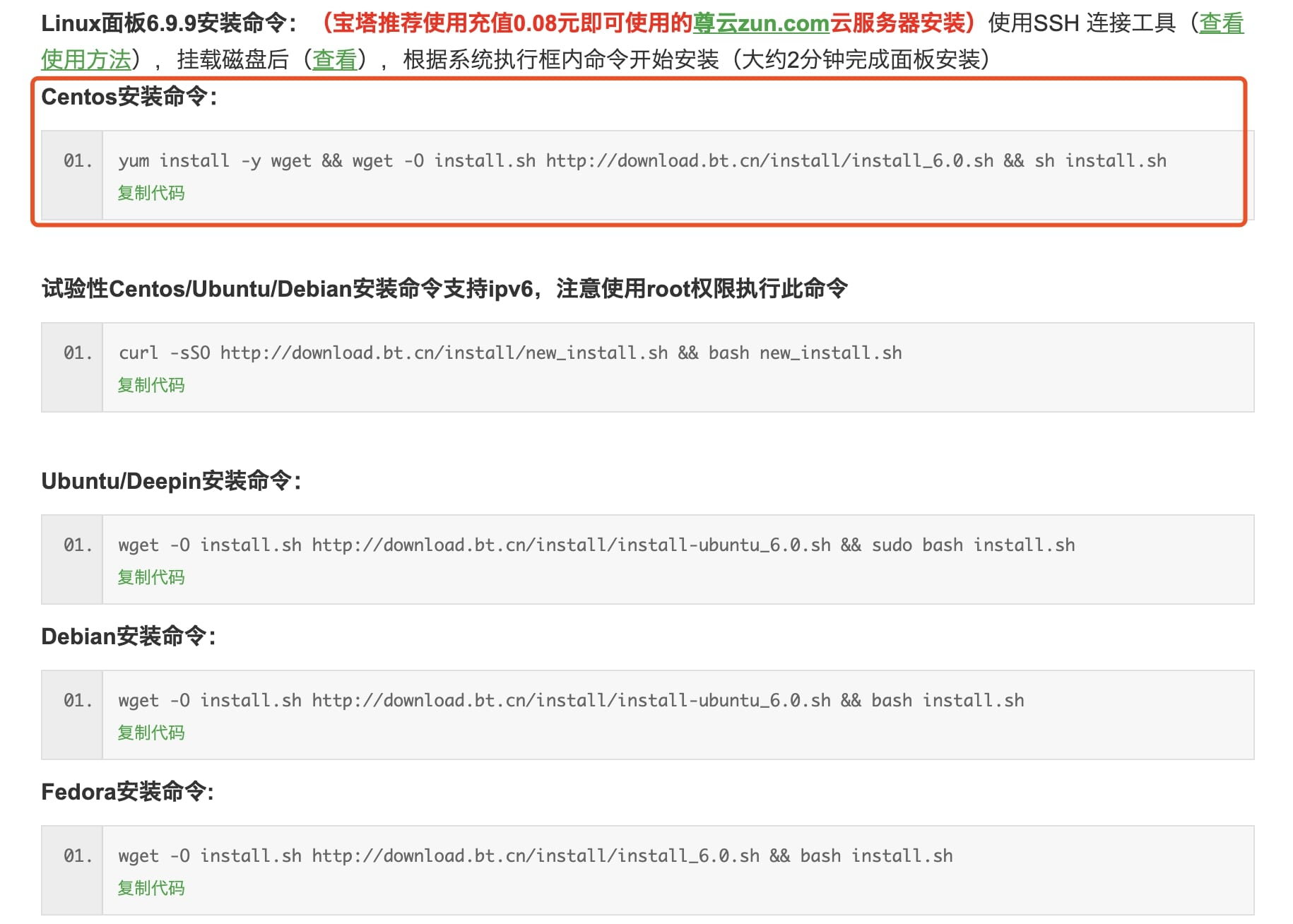 Linode服务器快速搭建BT网站管理面板安装配置Wordpress