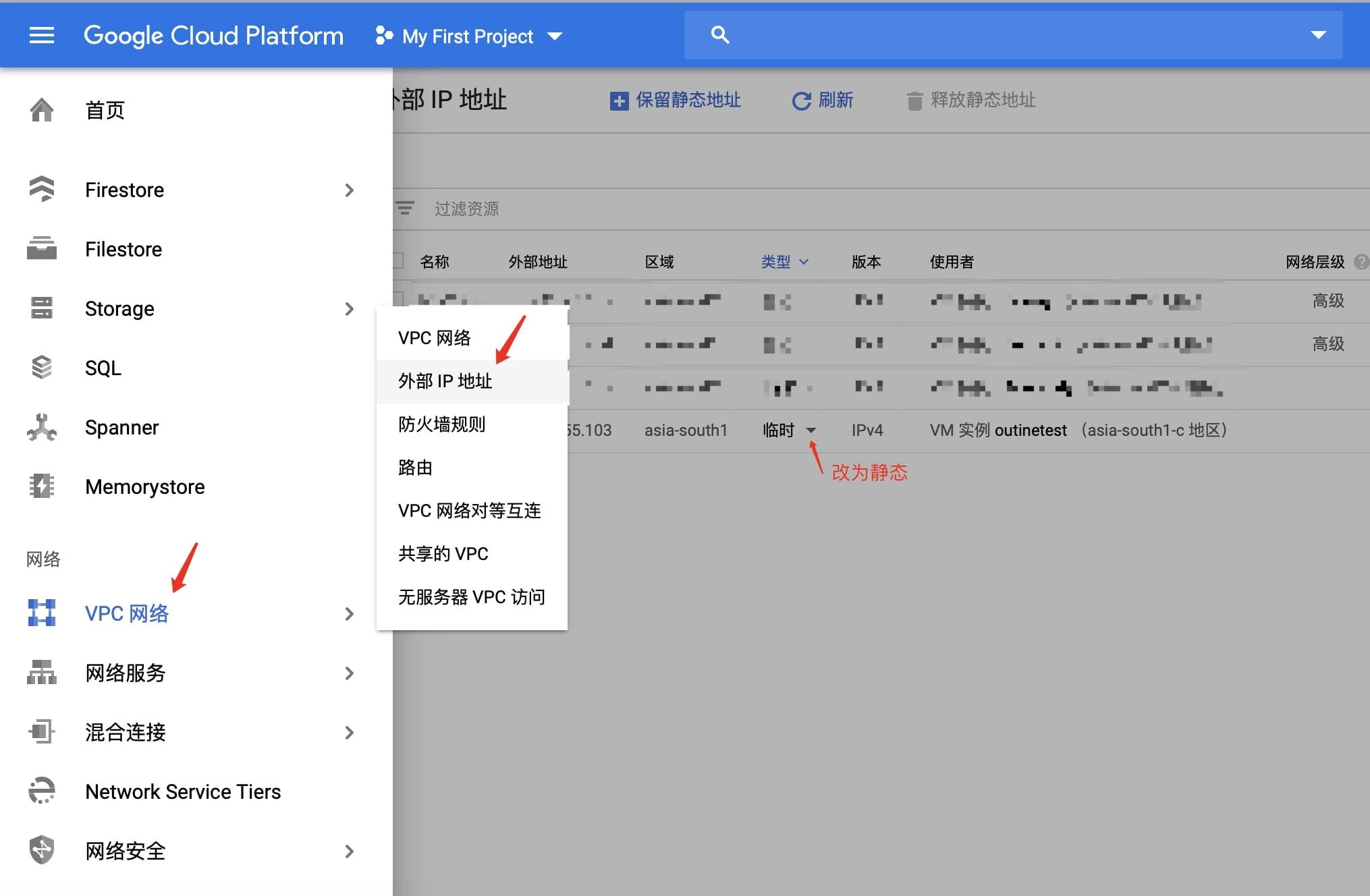 如何在Google Cloud(GCP)上快速搭建配置科学上网outline高清看视频