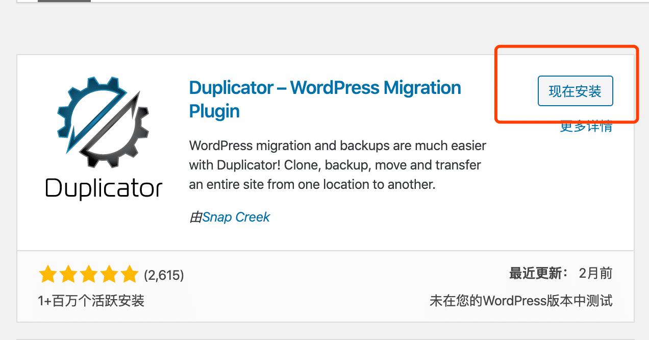 超简单快速方便强大的备份和恢复wordpress网站的插件和方法